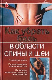 Как убрать боль в области спины и шеи