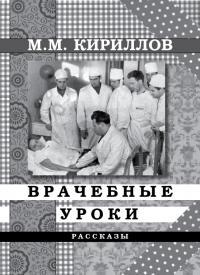 Врачебные уроки (сборник)