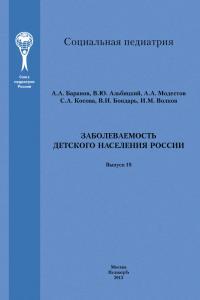 Заболеваемость детского населения России