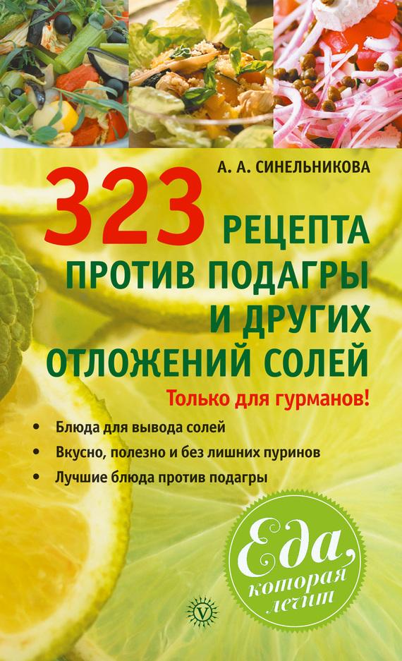 323 рецепта против подагры и других отложений солей