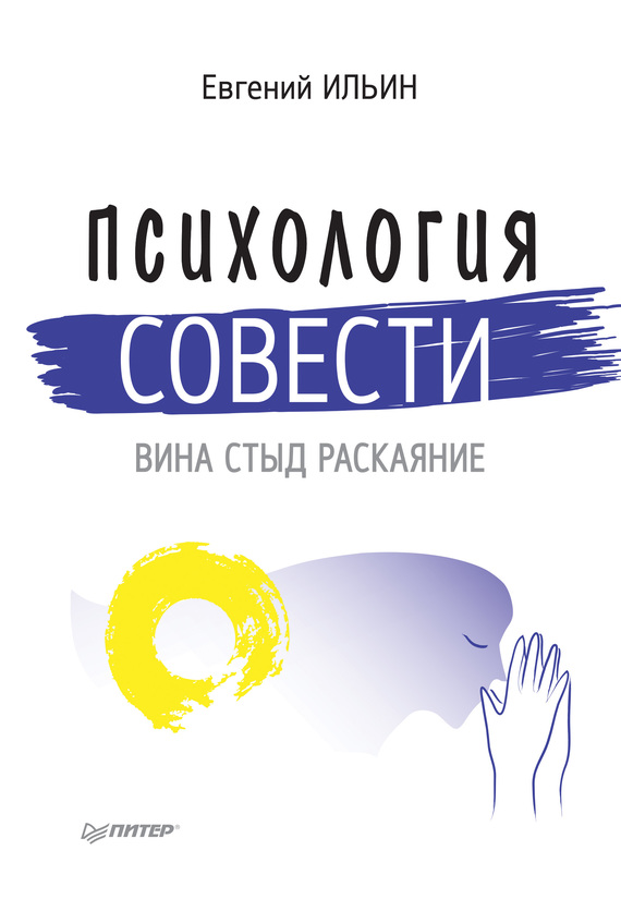 Психология совести