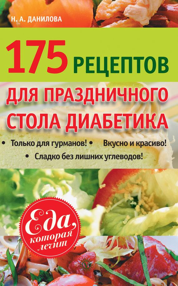 175 рецептов праздничного стола диабетика