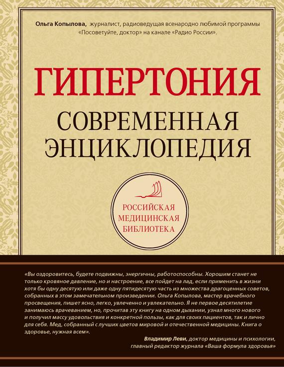 Гипертония: современная энциклопедия