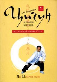 Цигун для здоровья и боевых искусств [полный практическмй курс]