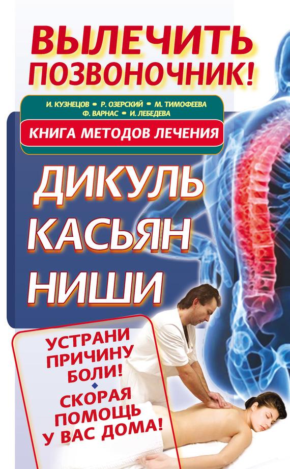 Вылечить позвоночник! Книга методов лечения. Дикуль, Касьян, Ниши