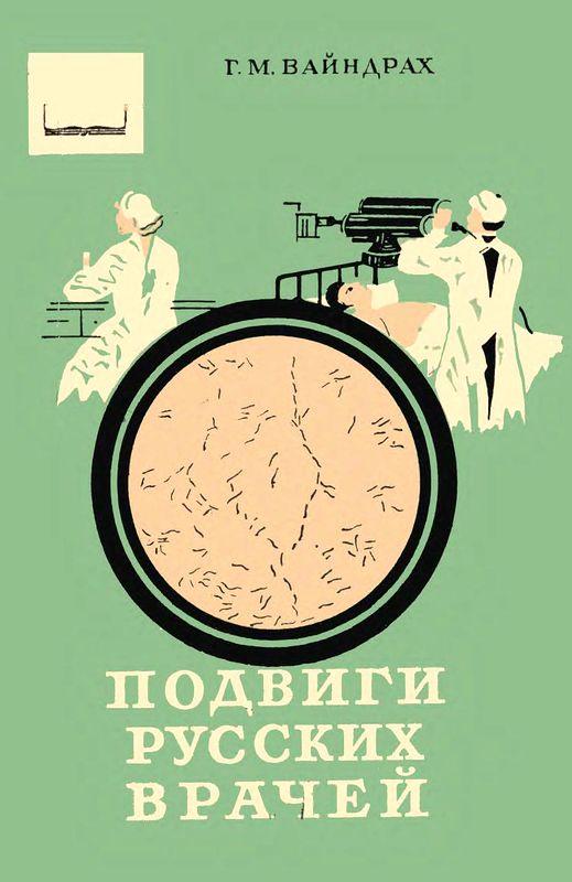 Подвиги русских врачей
