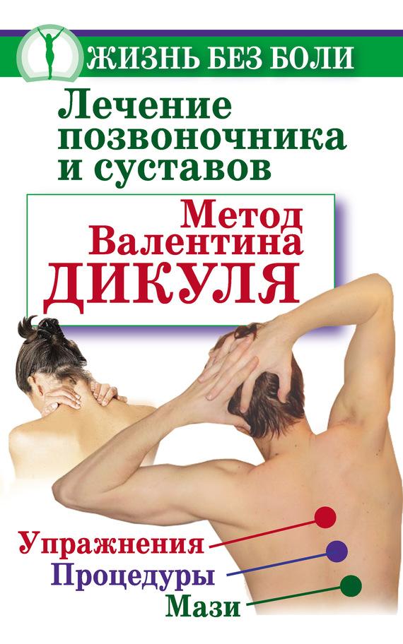 Лечение позвоночника и суставов. Метод Валентина Дикуля. Упражнения, процедуры, мази