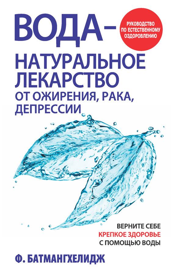 Вода– натуральное лекарство от ожирения, рака, депрессии