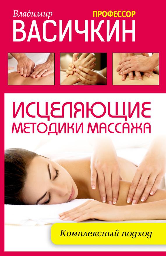 Исцеляющие методики массажа. Комплексный подход