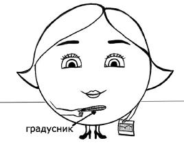 Как с помощью <a href='https://med-tutorial.ru/med-books/book/29/page/1-glava-1-obschiy-uhod-za-bolnimi-lechebno-diagnosticheskie-protseduri/76-termometriya-i-ee-sposobi' target='_self'>термометра</a> определить овуляцию