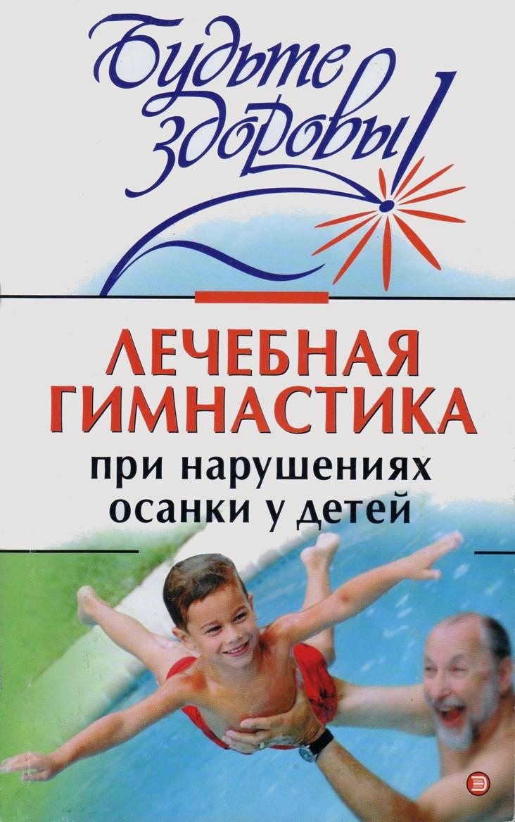 Лечебная гимнастика при нарушении осанки у детей