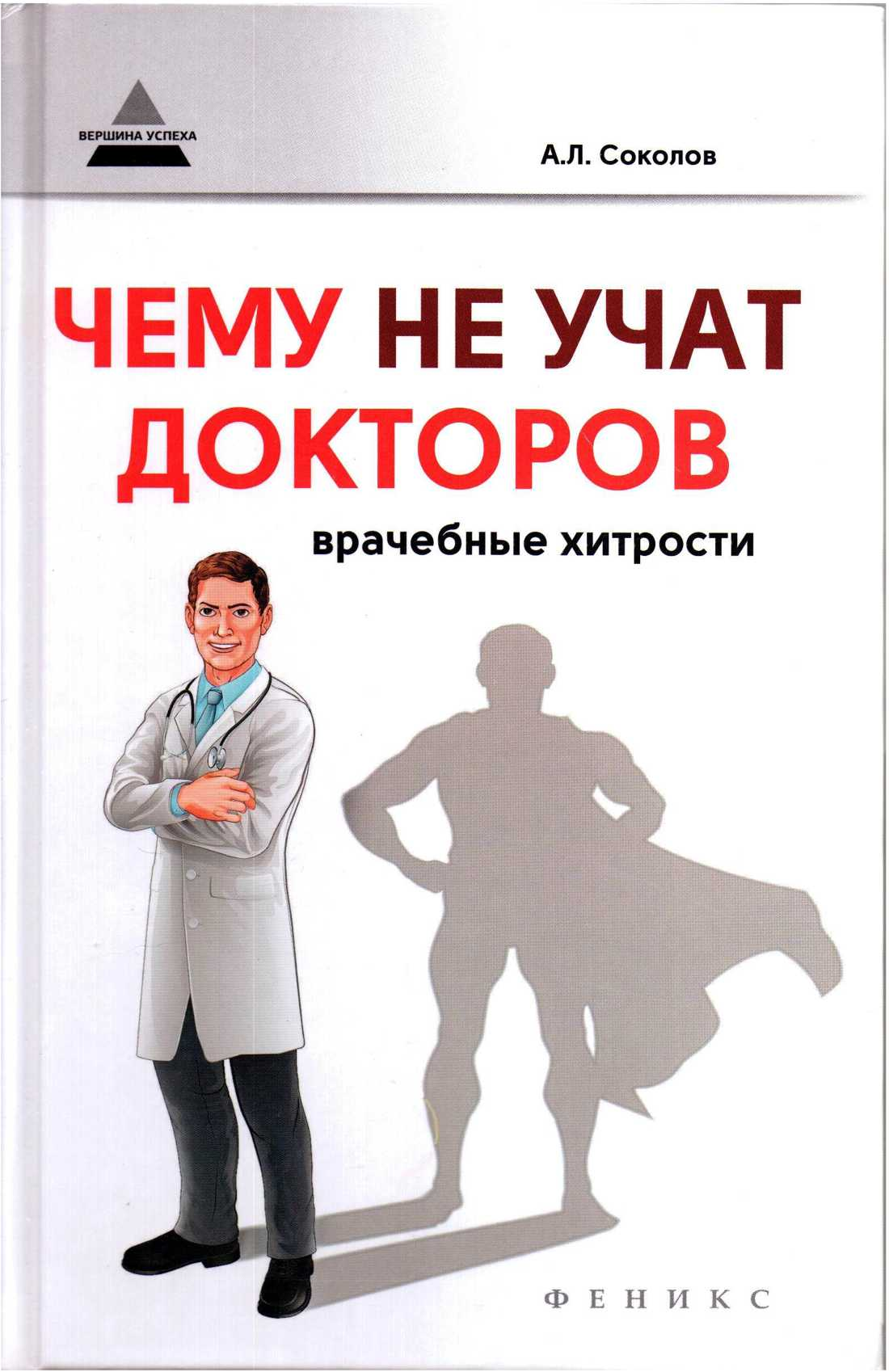Чему не учат докторов: врачебные хитрости