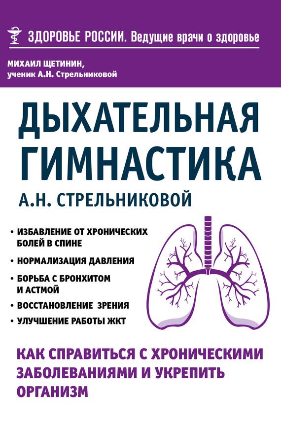 Дыхательная гимнастика А. Н. Стрельниковой. Как справиться с хроническими заболеваниями и укрепить организм