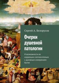 Очерки душевной патологии и возможности ее коррекции соотносительно с духовным измерением бытия