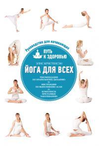 Йога для всех. Путь к здоровью