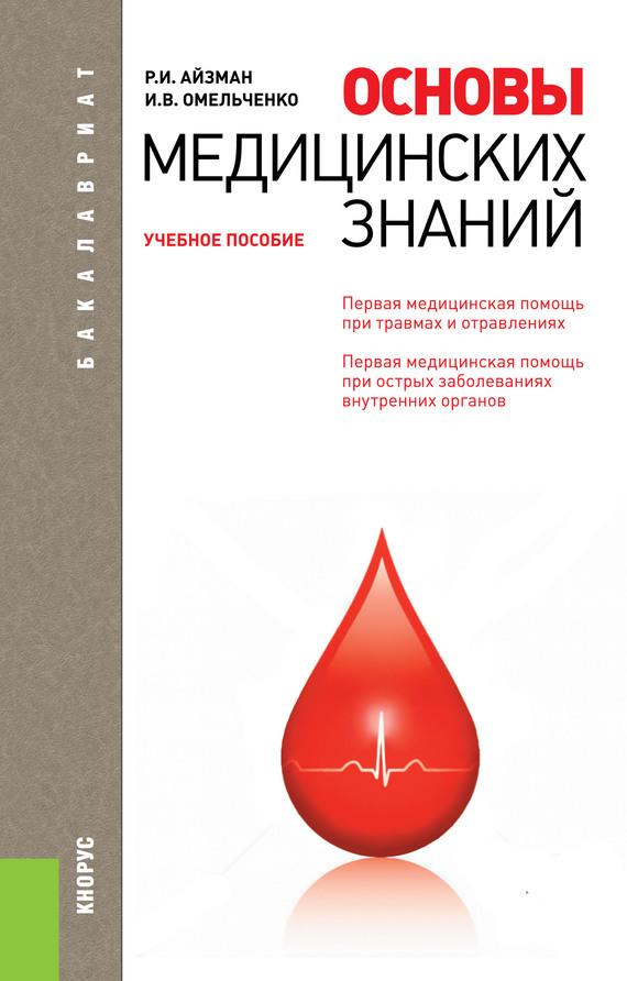 Основы медицинских знаний