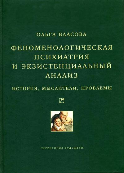 Феноменологическая психиатрия и экзистенциальный анализ. История, мыслители, проблемы
