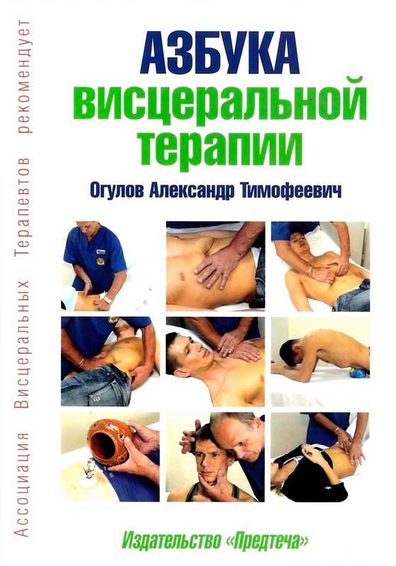 Азбука висцеральной терапии