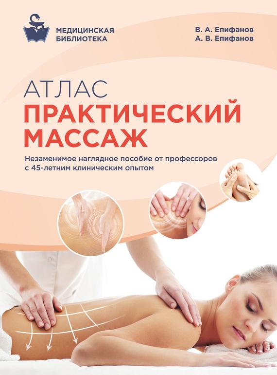 Атлас. Практический массаж