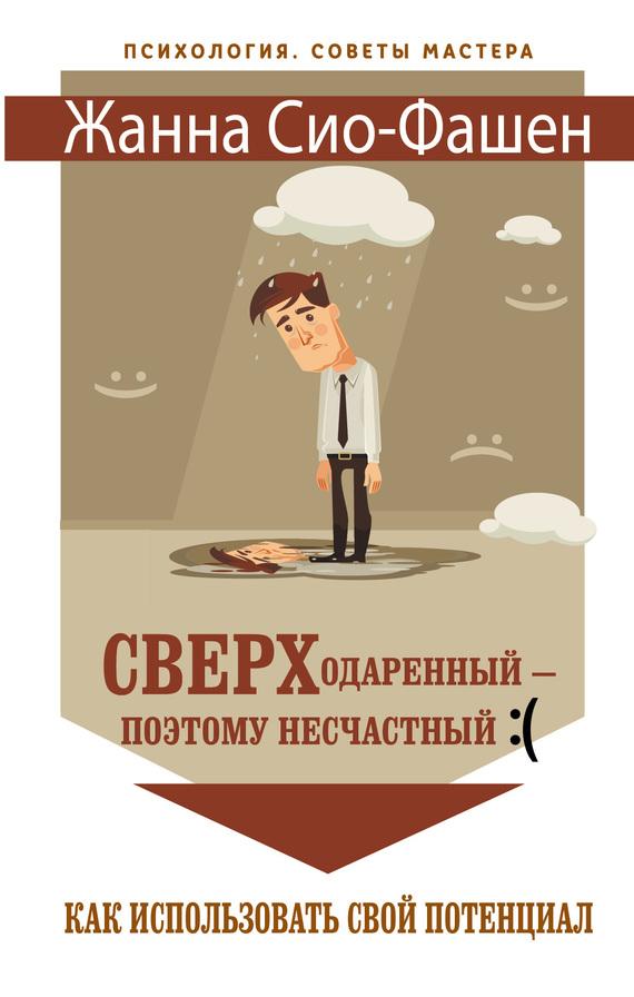 Сверходаренный – поэтому несчастный :( Как использовать свой потенциал