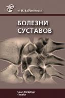 Изображение - Фнс суставов классификация 560119375_cover