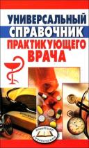 Хроническая сердечная недостаточность учебник